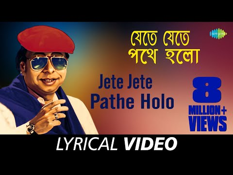 Jete Jete Pathe Holo with lyrics | R.D.Burman | Best Of Rahul Deb Burman | HD Song