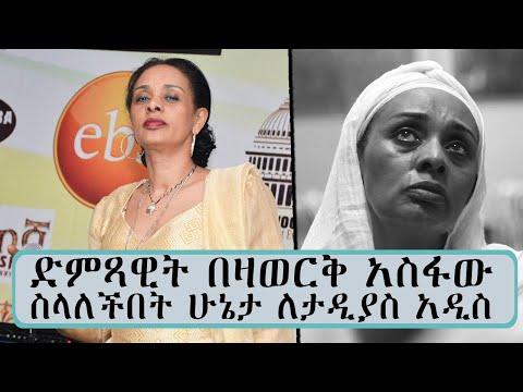 ድምጻዊት በዛወርቅ አስፋው ስላለችበት ሁኔታ ለታዲያስ አዲስ ... Tadias Addis