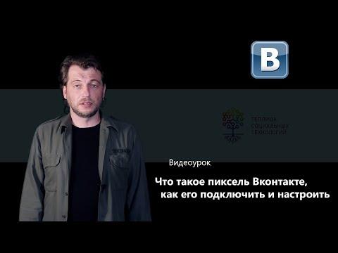 Что такое пиксель Вконтакте, как его подключить и настроить