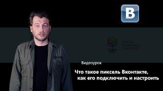 Що таке піксель Вконтакте, як його підключити та налаштувати