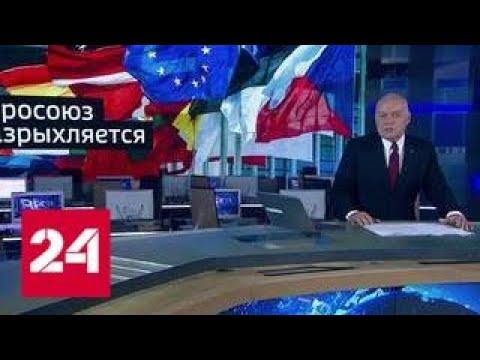Смотреть Европа догадалась, что Штаты ее надули - Россия 24 онлайн