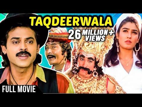 Taqdeerwala Full Hindi Movie | Venkatesh, Raveena Tandon, Kader Khan,  Asrani | 90's HIndi Movies