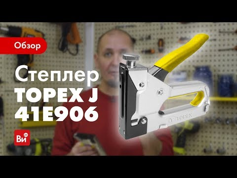 Обзор степлера TOPEX J 41E906
