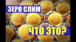 постер к видео ЗЕРО СЛИМ для похудения - Цена и отзывы, купить Zero Slim