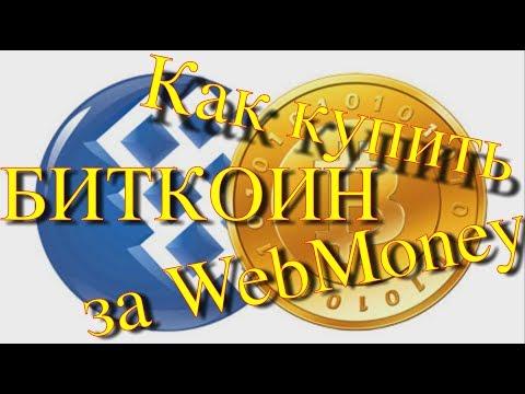 Мир Криптовалюты: как купить биткоин за WebMoney, Qiwi или Paypal