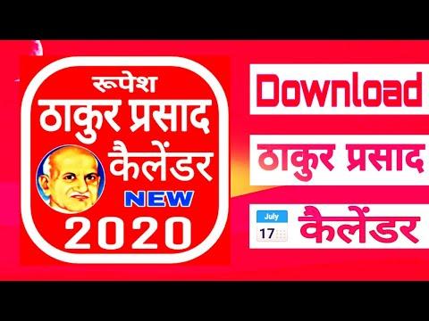 Calendar 2021 | hindu calendar 2021 vrat tyohar list | hindu panchang calendar 2021 from YouTube · Duration:  12 minutes 48 seconds