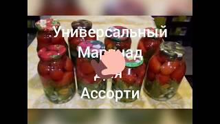 Универсальный Маринад Для Ассорти овощей