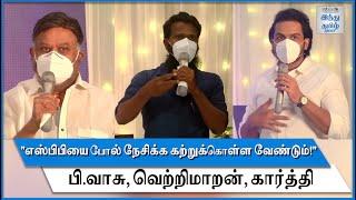 directors-p-vasu-vetrimaaran-actor-karthi-speech-at-spb-condolence-prayer-meeting-sp-balasubrahmanyam-hindu-tamil-thisai