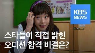 [연예수첩] '합격의 신' 스타 오디션의 합격 비결 / KBS뉴스(News)