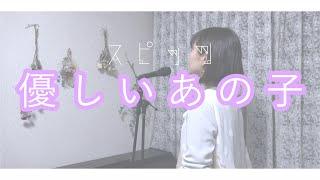 《歌詞付き》スピッツ - 優しいあの子(NHK連続テレビ小説「なつぞら」主題歌)coverd by にしちー