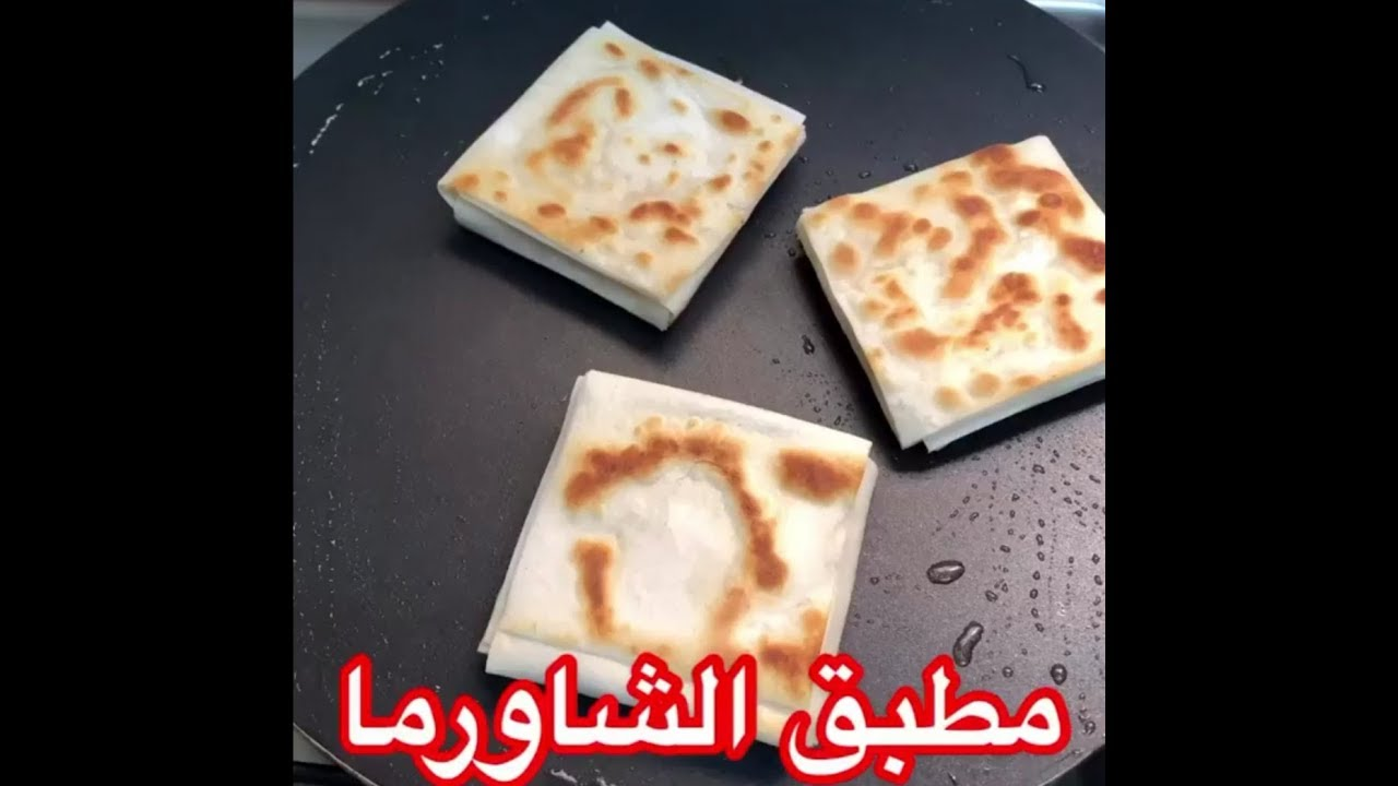 طريقة عمل مطبق الشاورما لذيذ وسريع المكونات بالوصف Youtube