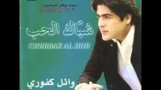 وائل كفوري - من دون قصد