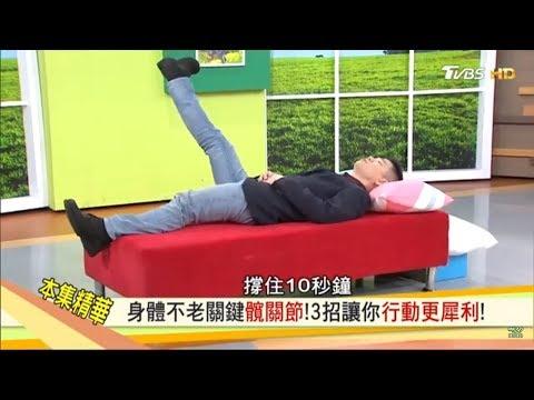 膝疼腰痠、下背痛,身體老不老屁股決定?學會3招強化髖關節,行動更犀利!健康2.0(完整版)