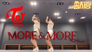 [MIRROR MODE] 트와이스 (TWICE) - MORE & MORE