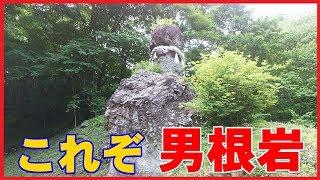 Hubsan H501sジンバル 男根岩(榛名湖町)パワースポット!!