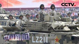 [中国新闻] 走进阅兵训练场·陆上作战模块 多军兵种混编 多型新装备亮相 | CCTV中文国际
