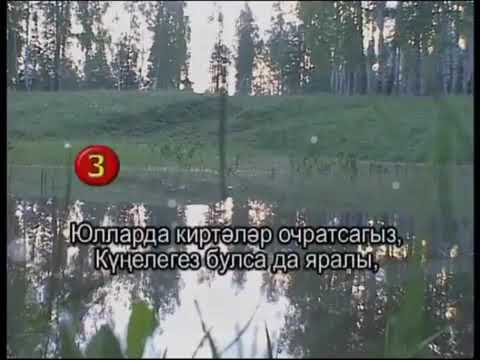 Беренче мэхэббэт.Татарча Караоке | Татар халык жыры