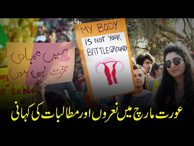 Aurat March Being Held In Islamabad To Mark Women's Day