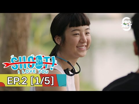 Project S The Series | Shoot! I Love You ปิ้ว! ยิงปิ๊งเธอ EP.2 [15] [Eng Sub]