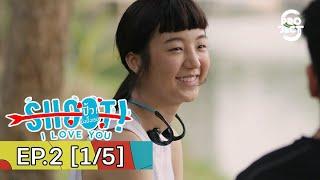 Project S The Series | Shoot! I Love You ปิ้ว! ยิงปิ๊งเธอ EP.2 [1/5]