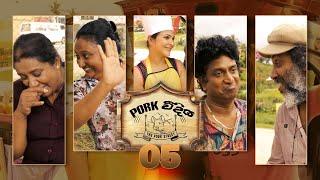 Pork Weediya | Episode 05  - (2021-08-02) | ITN Thumbnail
