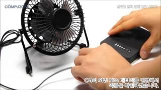 [컴퓨존] 범우CI 미니선풍기 엔틱 철재선풍기 USB …