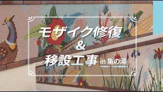 モザイクタイル修復・移設工事(亀の湯編)
