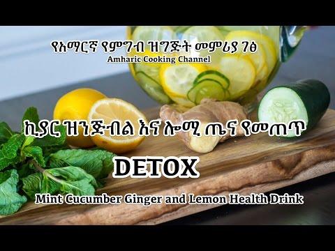 ኪያር ዝንጅብል እና ሎሚ ጤና የመጠጥ - Detox Drink - Amharic