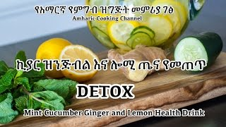 Detox Drink - ኪያር ዝንጅብል እና ሎሚ ጤና የመጠጥ