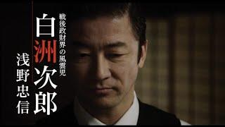 映画『日本独立』12月18日(金)公開 予告編