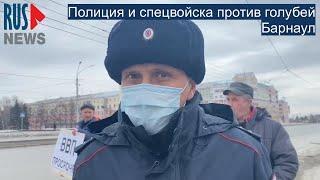 ⭕️  Полиция и спецвойска против голубей в Барнауле