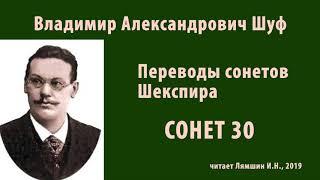 Шуф Владимир СОНЕТ 30 Переводы сонетов Шекспира