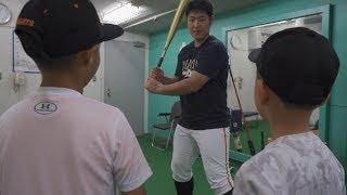 オフィシャルパートナーのアンダーアーマーが企画した「UA NEXT 動画投稿キャンペーン」で当選した男の子が大好きな岡本和真選手と出会いました。