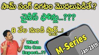 Samsung M Series on Jan 28th  | Surprising Prices | Chinese killer.? | Telugu