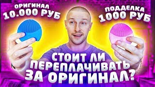 Проверяю Катю Конасову: FOREO VS подделка