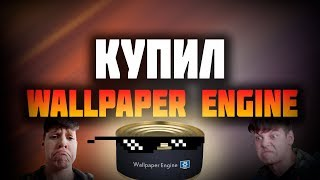 Купил WALLPAPER ENGINE(видео-прикол)