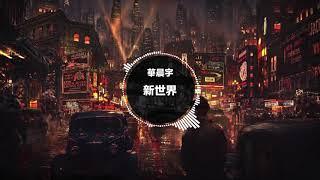 新世界 - 華晨宇 |《歌手2020》當打之年 第8期