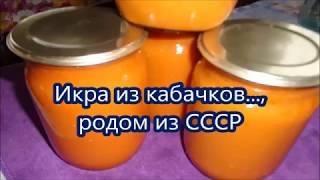Очень вкусная Икра кабачковая как в СССР.Делаем на зиму любимую икру!!!