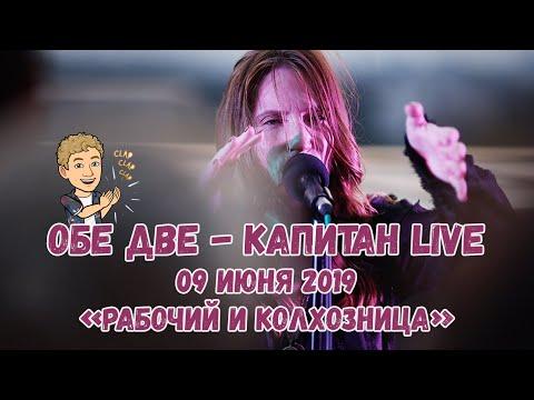 """ОБЕ ДВЕ - """"Капитан"""", Live, 09 июня 2019 года, крыша павильона """"Рабочий и колхозница"""""""