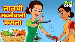 Lalchi Sabjiwali Kamala Kahaniya | लालची सब्जीवाली कमला  HINDI Moral Stories For Kids | KidsOneHindi