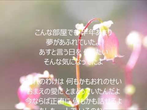 花らんぷ 唄 半田浩二 cover 太陽と月 - YouTube