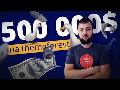 500 000$ на Themeforest или как продавать шаблоны сайтов на стоках вместе с Александром Сокирка