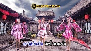 นัดยิ้ม - คาวบอย feat. บี้ เดอะสกา [Official Karaoke]