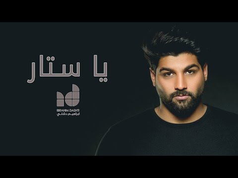 Ibrahim Dashti Ya Sattar Exclusive 2013 ابراهيم دشتي يا ستار