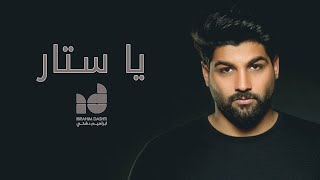 Ibrahim Dashti – Ya Sattar [Audio] (2013) / ابراهيم دشتي – يا ستار