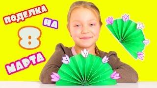 Поделка на 8 Марта букет тюльпанов. Поделки на 8 марта своими руками из цветной бумаги(