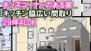 キッズコーナーのある家の間取り 対面キッチンの横に多目的の広いスペースを作ってみた 29坪4LDK間取りシミュレーション Clean and healthy Japanese house design