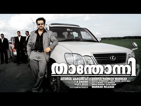 Thanthonni Malayalam Full HD Movie | New...
