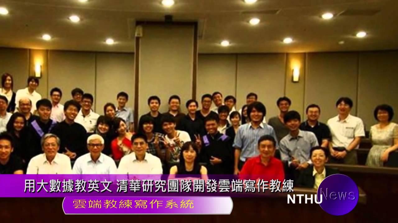 2015用大數據教英文 清華研究團隊開發雲端寫作教練 - YouTube