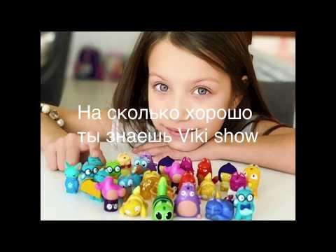 На сколько хорошо ты знаешь Viki show/ Anya Pashenko